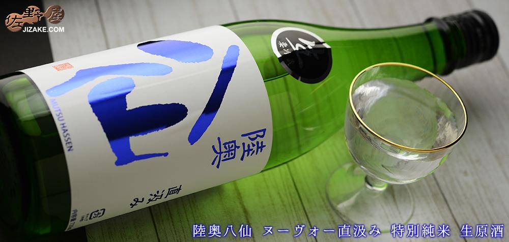 ◇陸奥八仙 ヌーボー特別純米生原酒 直汲み 720ml