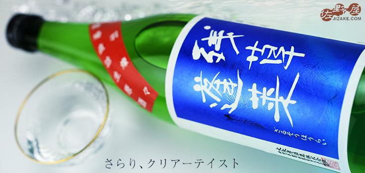 ◇残草蓬莱 特別純米 出羽燦々60 槽場直詰生原酒 29BY 720ml