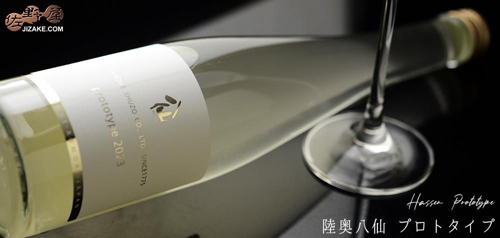 ◇陸奥八仙 prototype(プロトタイプ) 2021 500ml