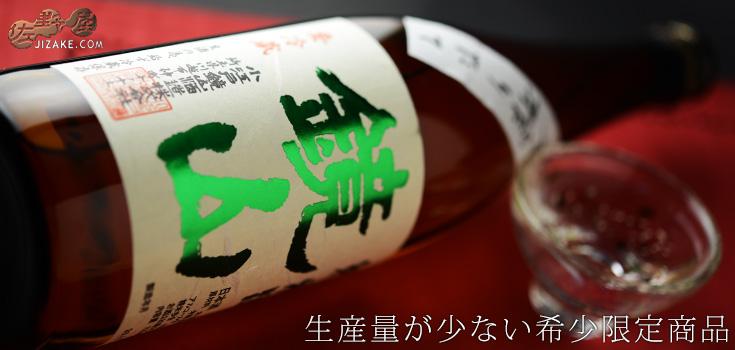 ◇鏡山 純米新酒搾りたて 【要冷蔵】 1800ml