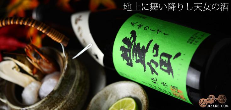 豊賀 しらかば錦70% 純米 長野C酵母 秋あがり 瓶燗火入れ原酒 1800ml