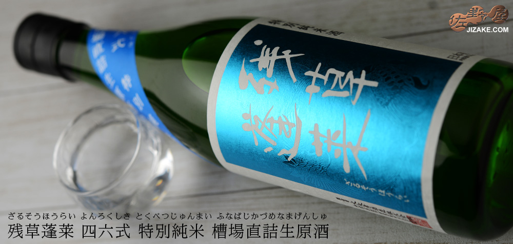 ◇残草蓬莱 四六式(よんろくしき) 特別純米 槽場直詰生原酒 30BY 1800ml