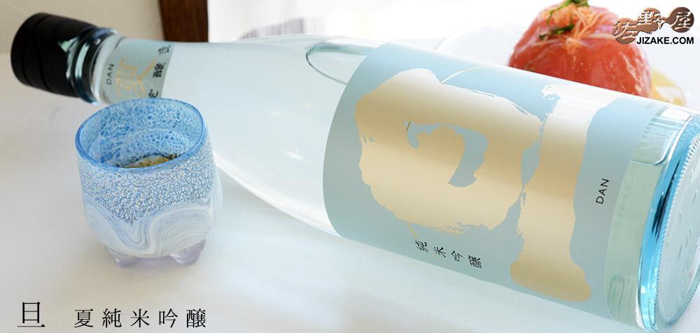◇旦 夏純米吟醸 2BY【要冷蔵】 1800ml