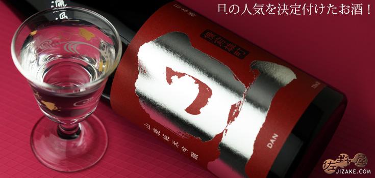 ◇旦 山廃純米吟醸 備前雄町 無濾過生原酒 30BY 1800ml