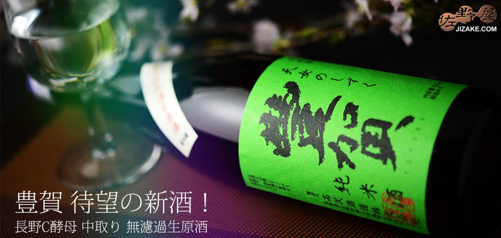 ◇豊賀 緑ラベル しらかば錦70% 純米 長野C酵母 中取り無濾過生原酒 2019 720ml