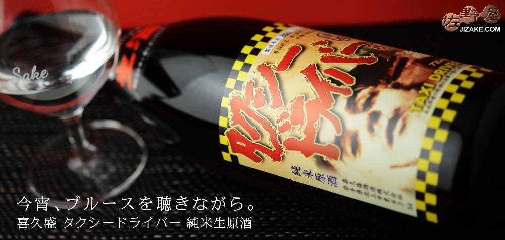 ◇喜久盛 タクシードライバー 純米生原酒 仕込みイチ號 1800ml