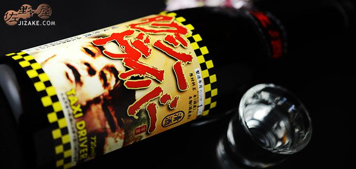 ◇喜久盛 タクシードライバー 純米生原酒 仕込みニ號 1800ml