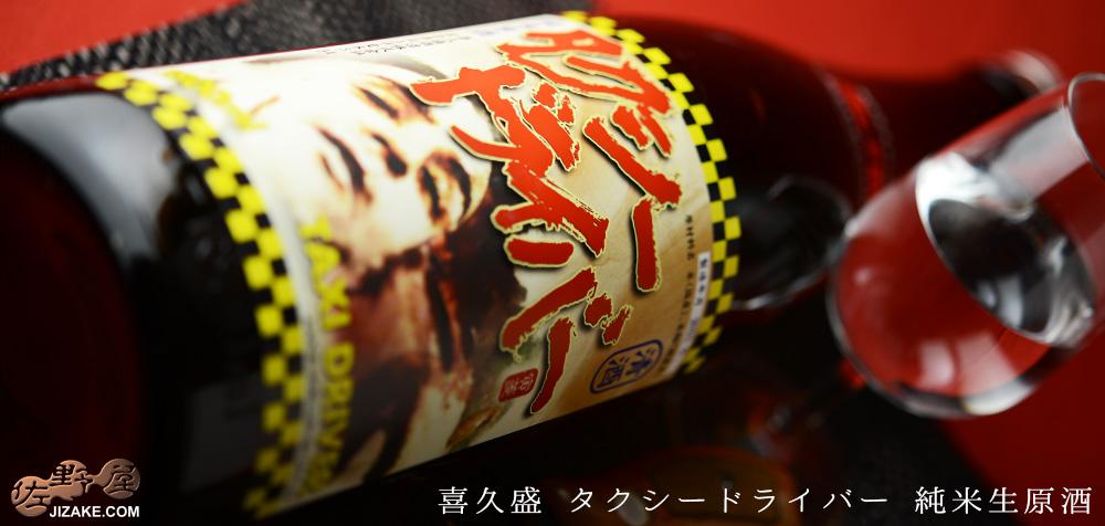 ◇喜久盛 タクシードライバー 純米生原酒 仕込み4號 29BY 1800ml