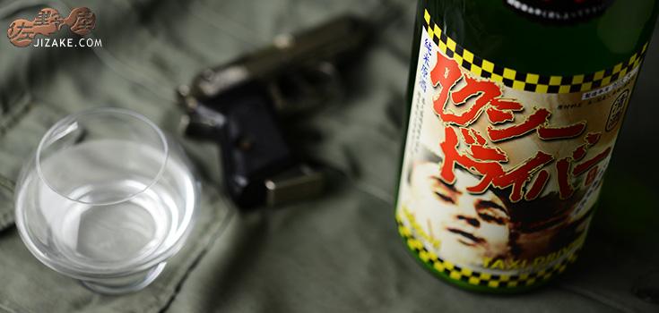 ◇喜久盛 タクシードライバー 純米生原酒 仕込みIV號(4号) おりがらみ 1800ml