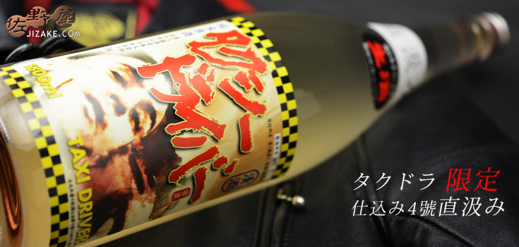◇喜久盛 タクシードライバー 純米生原酒 仕込みIV號(4号) 直汲み 1800ml