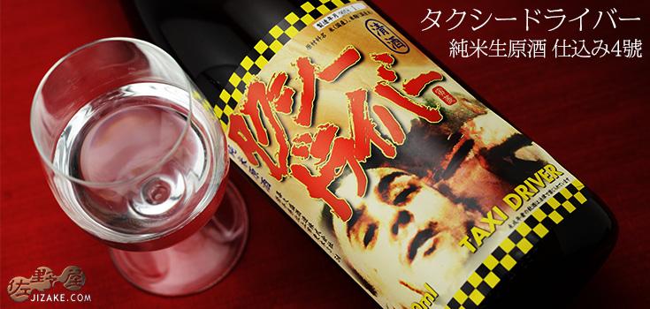 ◇喜久盛 タクシードライバー 純米生原酒 仕込みIV號(4号) 720ml