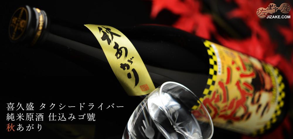 喜久盛 タクシードライバー 純米原酒 仕込みV號(5号) ひやおろし 1800ml