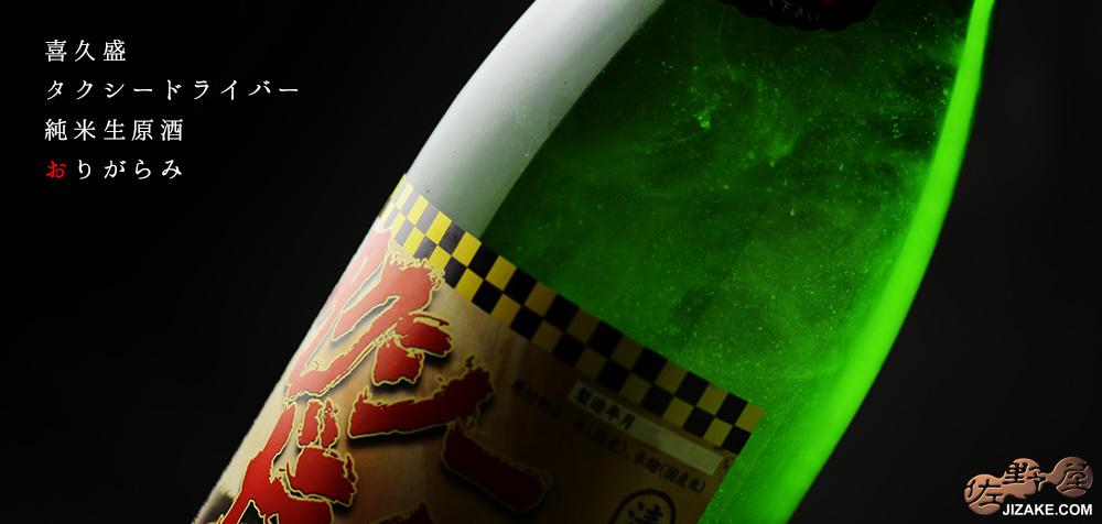 ◇喜久盛 タクシードライバー 純米生原酒 仕込みゴ號 おりがらみ 1800ml