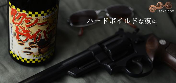◇喜久盛 タクシードライバー 純米生原酒 仕込み5號 720ml