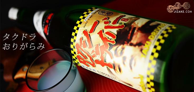 ◇喜久盛 タクシードライバー 純米生原酒 仕込みロク號 おりがらみ 1800ml