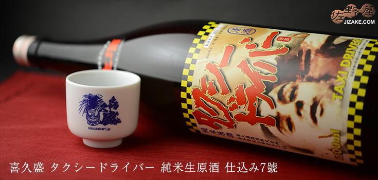 ◇喜久盛 タクシードライバー 純米生原酒 仕込みナナ號 1800ml