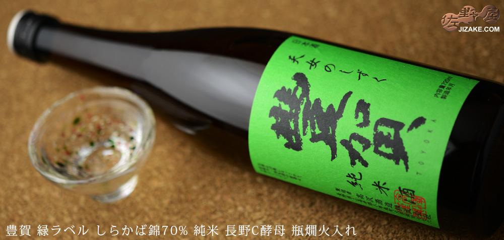 ◇豊賀 緑ラベル しらかば錦70% 純米 長野C酵母 瓶燗火入れ原酒 2018 1800ml