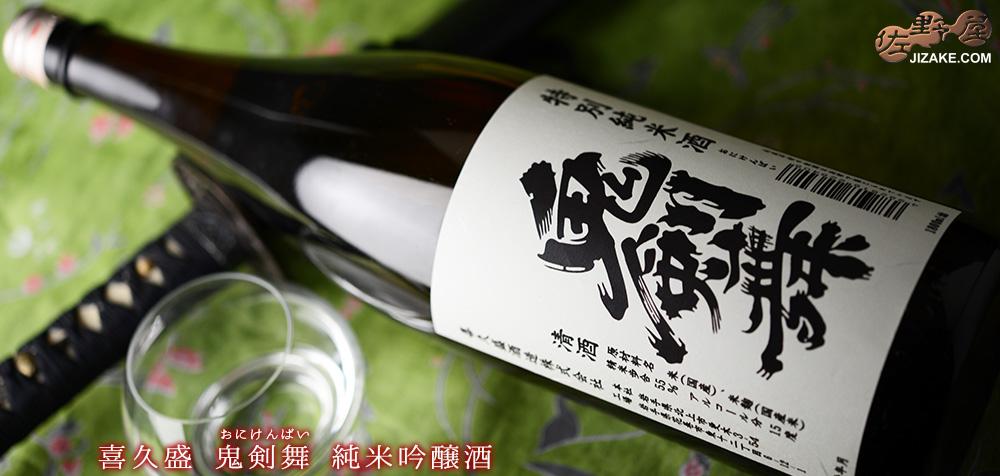 喜久盛 鬼剣舞(おにけんばい) 純米吟醸酒 1800ml