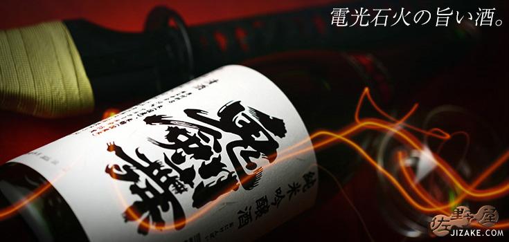◇喜久盛 鬼剣舞(おにけんばい) 純米吟醸 生原酒 1800ml