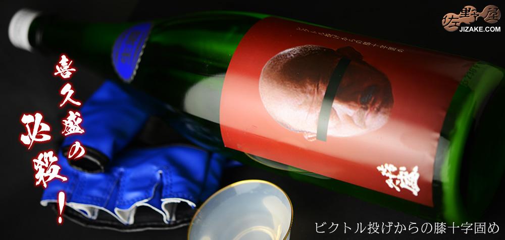◇喜久盛 純米原酒 ビクトル投げからの膝十字固め 1BY 1800ml