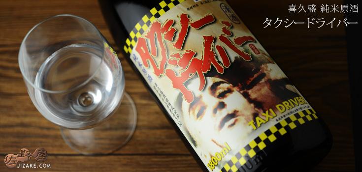 ◇喜久盛 タクシードライバー 純米原酒 仕込み11號 29BY 1800ml
