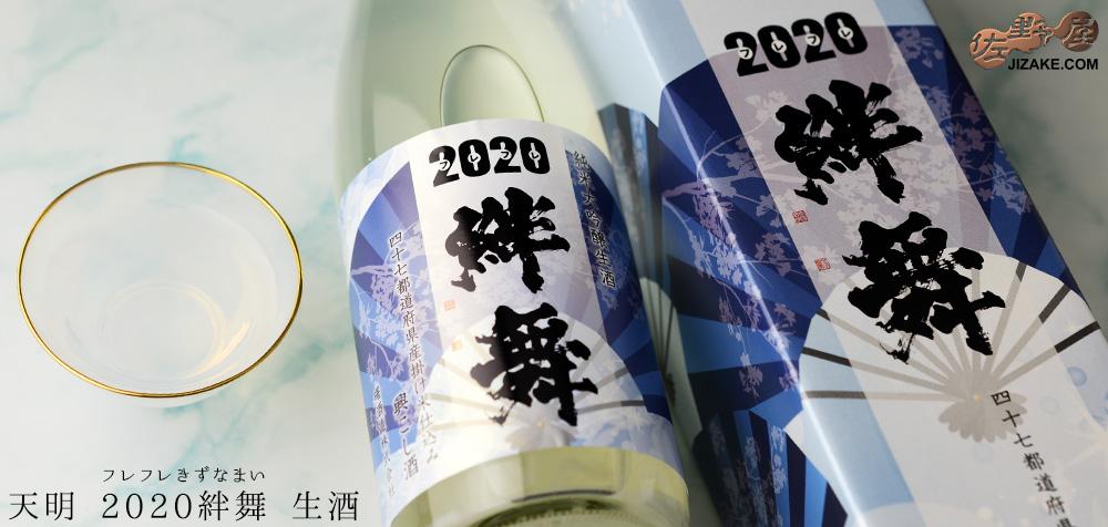 ◇【箱入】天明 2020絆舞(フレフレきずなまい) 生酒 720ml