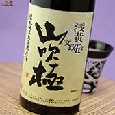 山吹極 上級者向き食中酒 生もと純米無濾過 原酒町