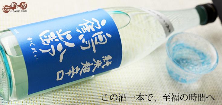 ◇鶴齢 純米酒 超辛口 生原酒 1800ml