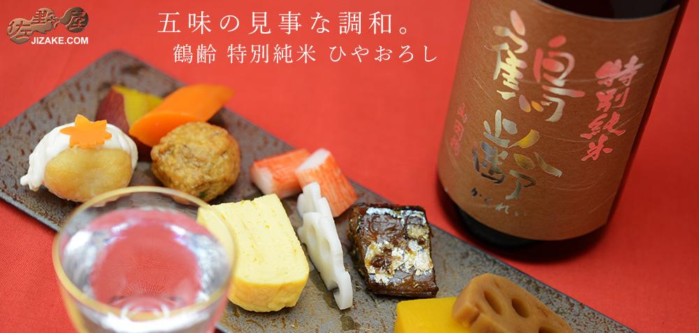 鶴齢 特別純米 ひやおろし 720ml