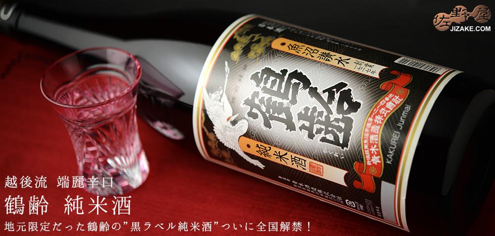 鶴齢 純米酒 1800ml