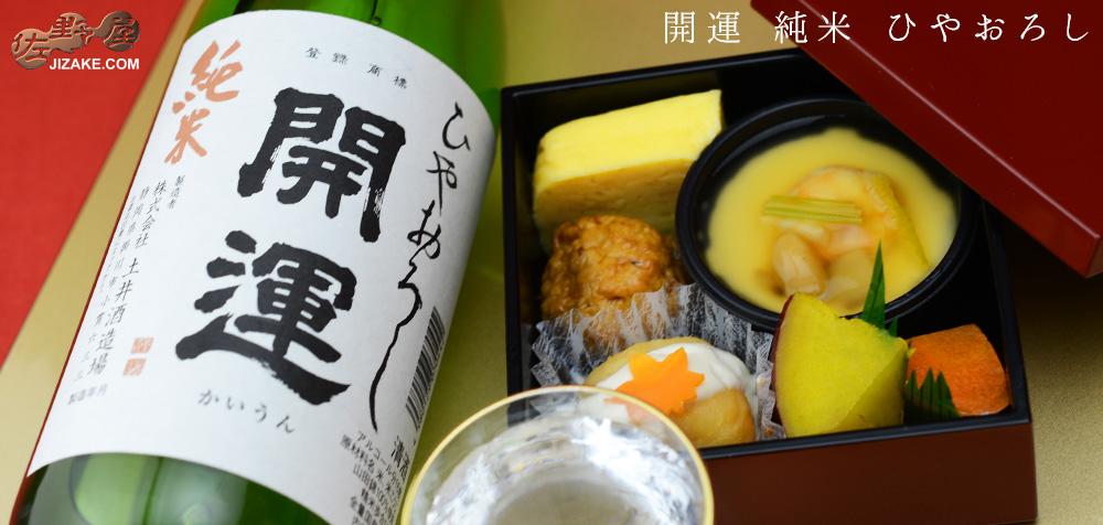 ◇開運 純米 ひやおろし 1800ml