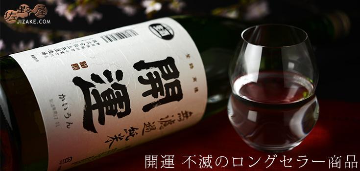 ◇開運 山田錦 純米無濾過生原酒 1800ml