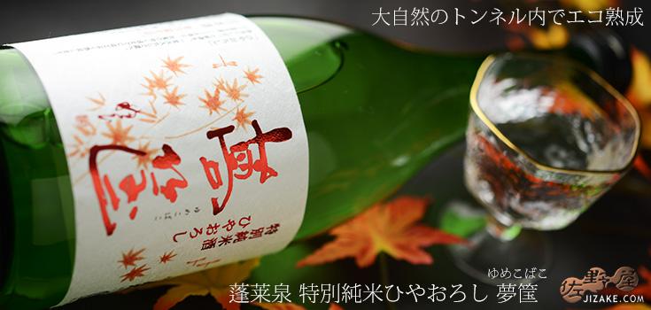 ◇蓬莱泉 特別純米ひやおろし 夢筺(ゆめこばこ) 1800ml