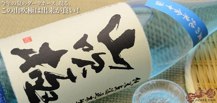 ◇山吹極 夏の純米食中酒 純米無濾過本生 720ml