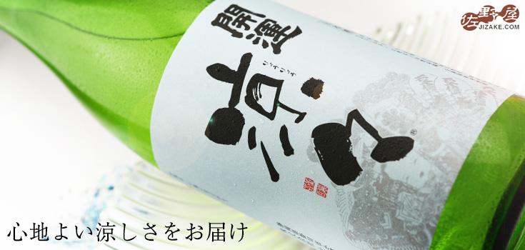 ◇開運 涼々 純米酒 1800ml