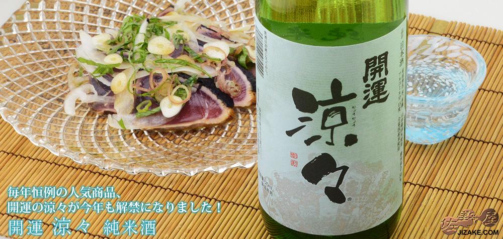 ◇開運 涼々 純米酒 720ml
