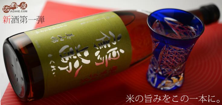 ◇鶴齢 特別純米 美山錦55%精米 無濾過生原酒 1800ml