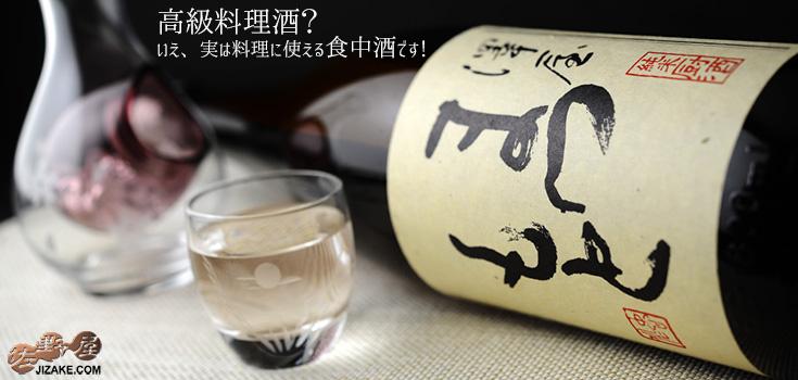 澤屋まつもと 純米 厨酒(くりやざけ) 1800ml