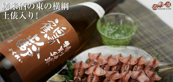 ◇鶴齢 特別純米 山田錦55% 生原酒 1800ml