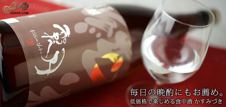蓬莱泉 霞月(かすみづき) 純米酒 1800ml