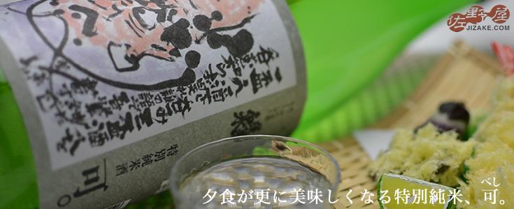 蓬莱泉 特別純米 可。(べし) 1800ml