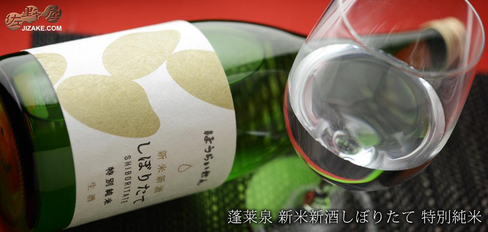 ◇蓬莱泉 新米新酒しぼりたて 特別純米【要冷蔵】 1800ml