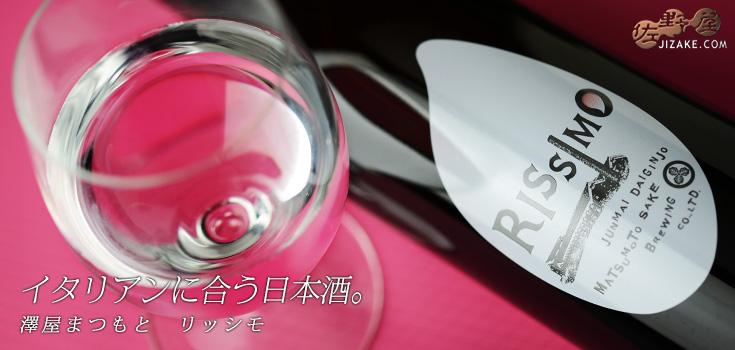 ◇澤屋まつもと Rissimo(リッシモ) 720ml