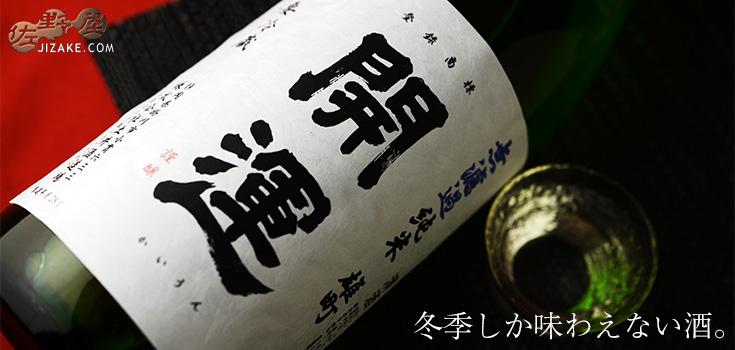 ◇開運 雄町 純米無濾過生原酒 1800ml