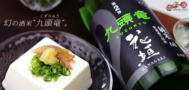 ◇花垣 米の違いシリーズ 第2弾 九頭竜(くずりゅう) 純米60無濾過生原酒 720ml
