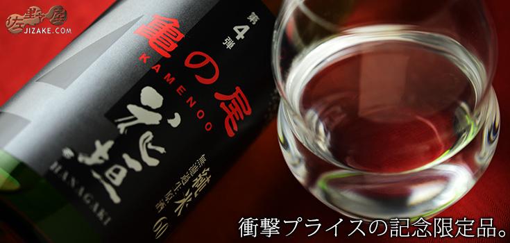 ◇花垣 米の違いシリーズ 第4弾 亀の尾 純米60無濾過生原酒 720ml
