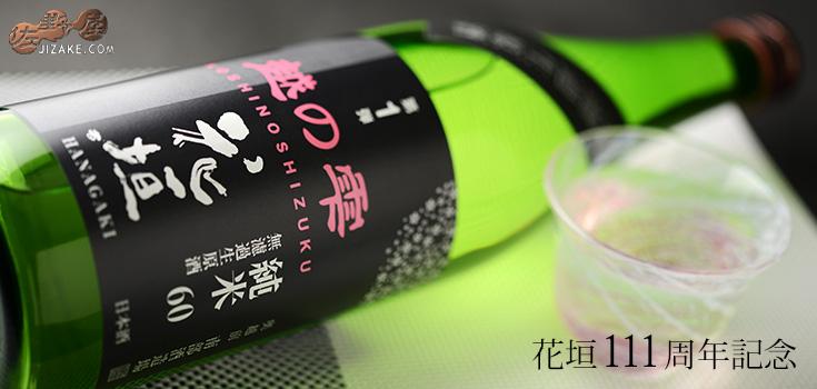 ◇花垣 米の違いシリーズ 第1弾 越の雫(こしのしずく) 純米60無濾過生原酒 720ml
