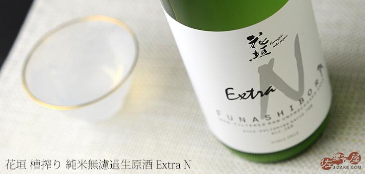 ◇花垣 番外編 槽搾り 純米無濾過生原酒 Extra N 720ml