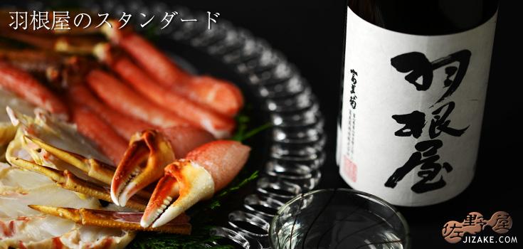 ◇羽根屋 純米 1800ml