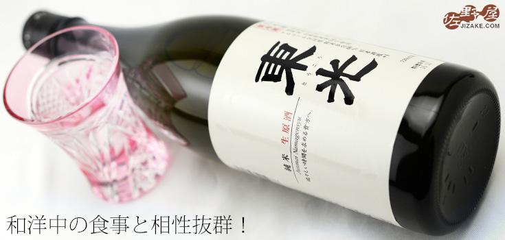 ◇東光 純米生原酒 720ml